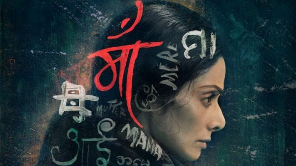 Nawazuddin Siddiqui, Sridevi's 'MOM' teaser will give you chills