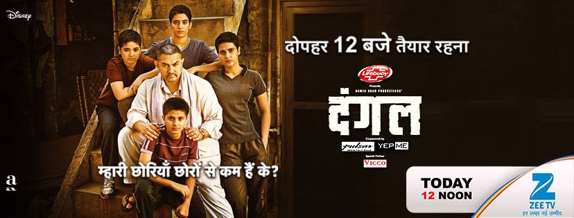 Watch Dangal Movie Wtp World Television Premiere On Zee Tv 21st