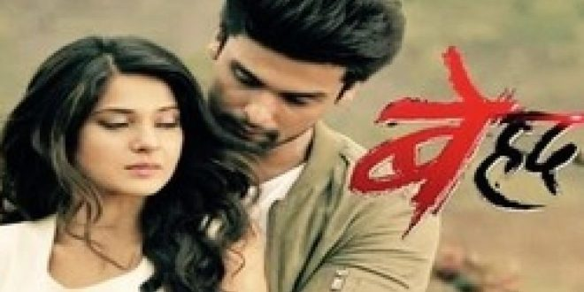 Beyhadh actress Jennifer Winget's paycheck will shock you