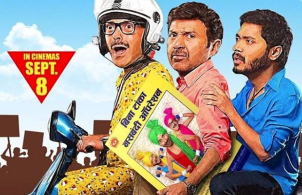 Poster Boys 1st Day Box Office Collection