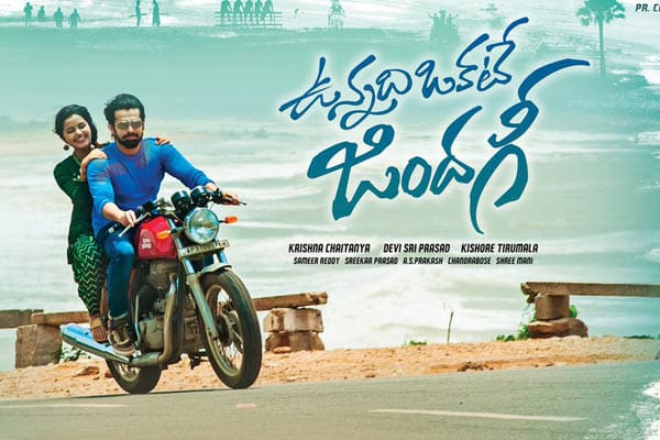 Vunnadhi Okate Zindagi 4th Day Box Office Collection