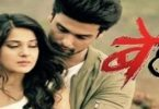 Beyhadh 23rd October 2017 Written Updates Episode: Arjun
