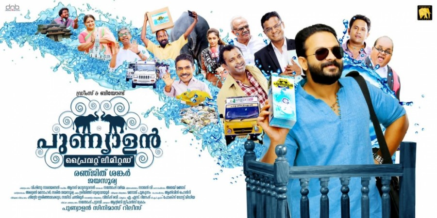 Punyalan Private Limited 9th Day Box Office Collection