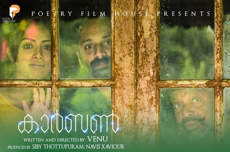 Malayalam Carbon Movie 2018 Review Rating Hit Or Flop Box