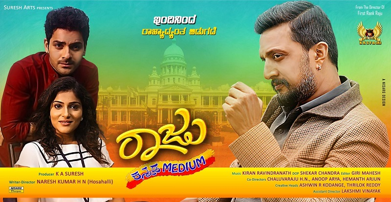 Raju Kannada Medium 1st Day Box Office Collection