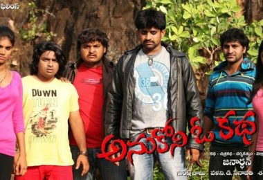 Anukoni O Katha 3rd Day Box Office Collection 4th Day Total Worldwide Earning Report
