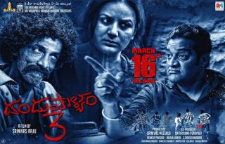 Dandupalyam 3 3rd Day Box office collection 4th Day Sunday Total 3 Days Earning Report