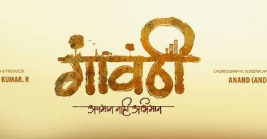 Marathi Gavthi 2nd day Box office collection Total 3rd Day Sunday Domestic Earning Report