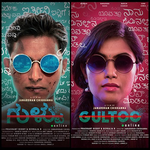 Kannada Gultoo 2nd Day Box office Collection Total 3rd Day Worldwide Earning Report