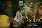 Khaleefa Movie Box Office Collection