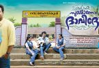 Sughamano Daveede Box Office Collection