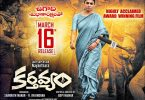 Karthavyam 1st Day Box Office Collection 2nd Day Saturday Total Worldwide Earning Report