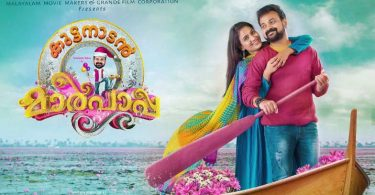 Malayalam Kuttanadan Marpappa 3rd Day Box Office Collection Total 4th Day Earning