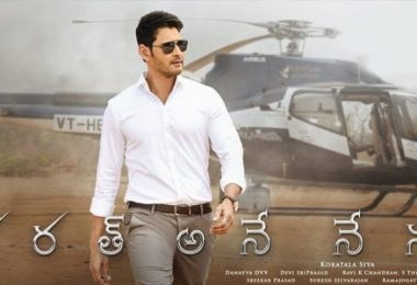 Bharat Ane Nenu 1st Day Box office Collection Total Thursday Opening Day worldwide Earning