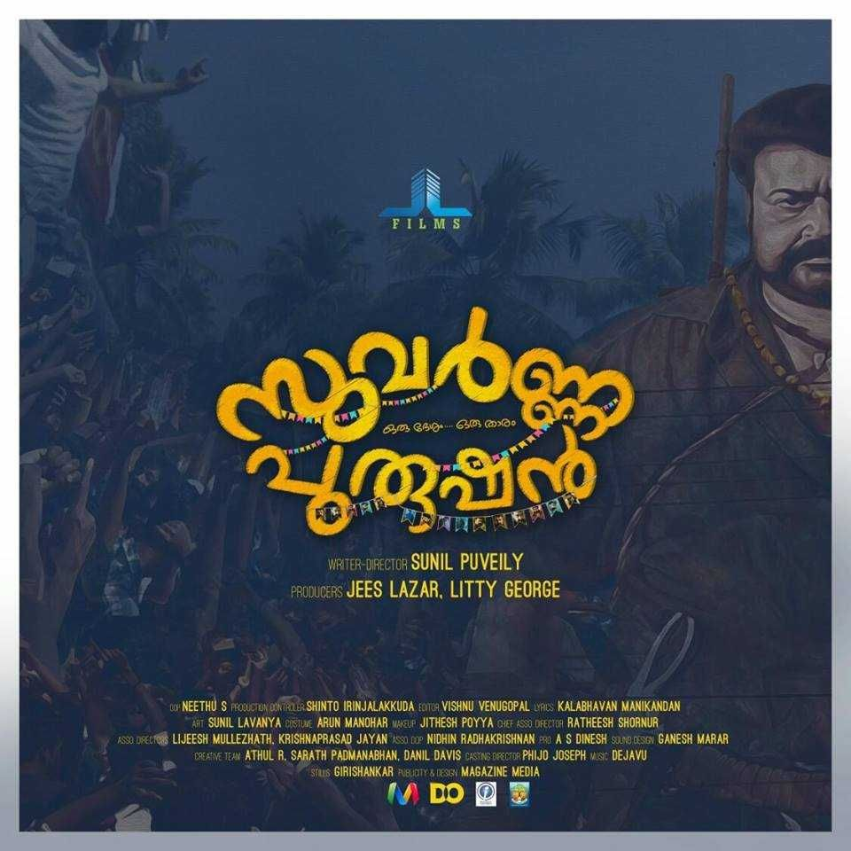 Malayalam Suvarna Purushan Movie Review & Ratings Public