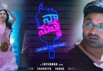 Telugu Naa Nuvve Movie Review & Ratings Audience Response Live Updates Hit or Flop