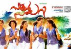 Malayalam School Diary Movie Review & Ratings Audience Response Live Updates Hit or Flop