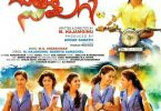 Malayalam School Diary 2nd Day Box Office Collection Total 3rd Day Worldwide Earning