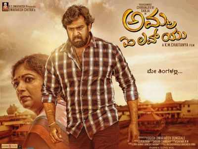 Kannada Amma I Love You 6th Day Box office collection Total