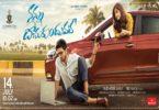 Nannu Dochukunduvate box office collection