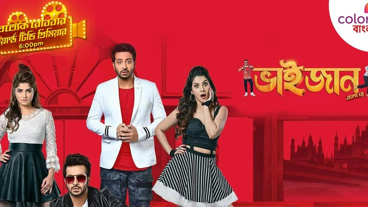 Watch Bhaijaan Elo Re Movie (WTP) World television premiere on