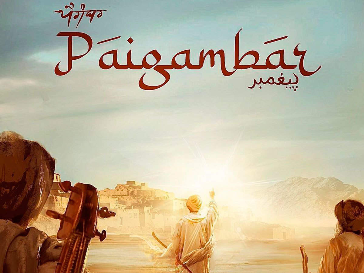 Diljit-Dosanjh-New-Song-Paigambar-Poster-Out-Release-Date-Teaser-Video